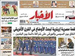 تقرأ في «الأخبار» غدًا: مصر تتسلم ١٣ إخوانياً من الخارج خلال أسابيع