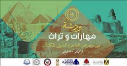 الآثار تشارك في معرض القاهرة الدولي للكتاب الـ49
