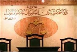 إعادة إجراءات محاكمة 4 متهمين بأحداث« شغب محمد محمود»