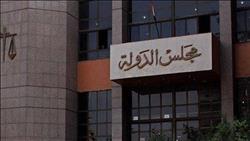 مجلس الدولة: عدم أحقية المحامين بـ «أ ش أ» الحصول على بدل التفرغ