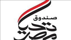 143مليون جنيه من «تحيا مصر» لدعم صندوق الإغاثة بشمال سيناء