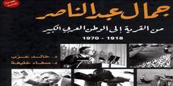 """""""من القرية إلى الوطن العربي الكبير"""" في الذكرى المئوية لجمال عبد الناصر"""""""
