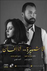 ياسمين رئيس و أحمد فهمي ينتهيان من تصوير الحكاية الأولى لـ «أنا شهيرة.. أنا الخائن»