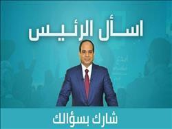 3200 سؤال للرئيس على «فيسبوك» وهاشتاج «هنتخب السيسي» يتصدر تويتر