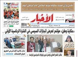 «الأخبار» الأحد.. تعديل وزاري محدود بحكومة شريف إسماعيل أمام البرلمان