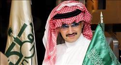 مصادر سعودية: الوليد بن طلال يجري محادثات تسوية مع الحكومة