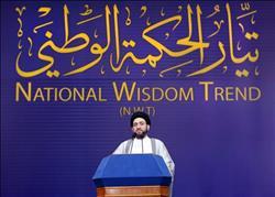 تيار الحكمة يعلن رسميا انضمامه إلى ائتلاف «نصر العراق»