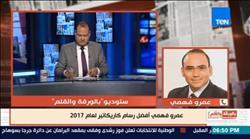 عمرو فهمي: هدفي نقل قضايا المواطنين