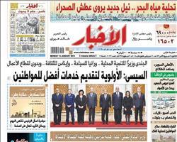 تقرأ في «الأخبار» غدًا: السيسي: الأولوية لتقديم خدمات أفضل للمواطنين