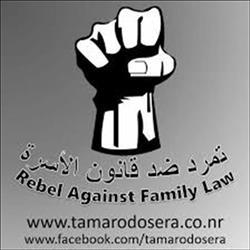 «تمرد» تعلن رفض مشروع قانون الأسرة الجديد