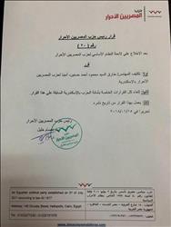طارق السيد أميناً للمصريين الأحرار بمحافظة الإسكندرية