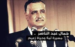 جمال عبد الناصر.. مسيرة أمة وحياة زعيم.. «فيديوجراف»