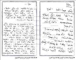 لأول مرة.. وثائق جديدة بخط «عبد الناصر»