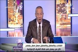 بالفيديو..العاملون في قناة الشرق الإخوانية: «معتز مطر» يروج الأكاذيب