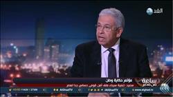 """فيديو.. عبد المنعم سعيد: أتوقع إعلان """"السيسي"""" ترشحه للرئاسة في ختام مؤتمر """"حكاية وطن"""""""