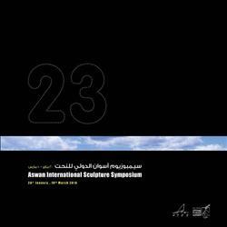 إعلان تفاصيل الدورة الـ 23 لسيمبوزيوم أسوان الدولي للنحت..الأحد