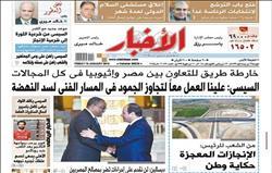 «أخبار» الجمعة| السيسى: علينا العمل معاً لتجاوز الجمود فى المسار الفني لسد النهضة