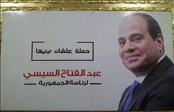 فيديو| «علشان تبنيها» أغنية لدعم ترشح السيسي للرئاسة