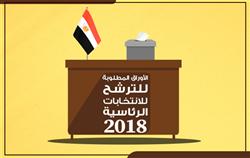 إنفوجراف .. الأوراق المطلوبة للترشح للانتخابات الرئاسية ٢٠١٨