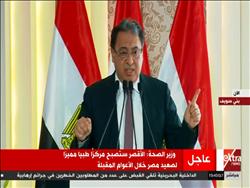 فيديو .. وزير الصحة : الأقصر ستصبح مركزًا طبيا مميزًا لصعيد مصر