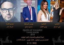 إعلان لجنة التحكيم لاختيار ملكة الأناقة