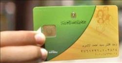 التموين: نفذنا قرار الدولة بوقف تدخل العنصر البشري في إصدار البطاقات