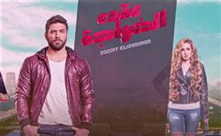 فيديو| أغنية «عيدوا رقصتى» لحسن الرداد وشارموفز والليثى