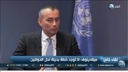 فيديو| المبعوث الأممى للسلام: العلاقات بين أمريكا وفلسطين صعبة للغاية
