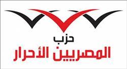 «المصريين الأحرار» يؤيد موقف القوات المسلحة تجاه سامي عنان