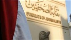 «الصحفيين» تؤكد مساندتها للقوات المسلحة في خدمة قضايا الوطن