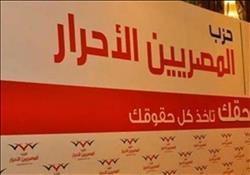 «المصريين الأحرار» يهنئ الشرطة بعيدها الـ 66