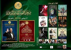عروض مهرجان جمعية الفيلم الـ44 بمركز الإبداع