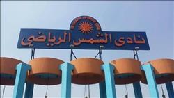 «الشمس» يحتفى بأبطال النادي المكرمين من الرئيس السيسي