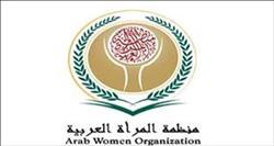 """""""المرأة العربية"""" تعقد ملتقىللشباب في مصر"""