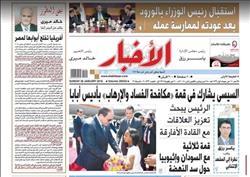 تقرأ في «الأخبار» الأحد: السيسي يشارك في قمة «مكافحة الفساد والإرهاب» بأديس أبابا