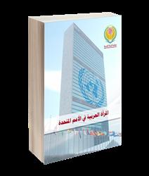 «المرأة العربية في الأمم المتحدة» كتاب يرصد نجاح السيدات بالمؤسسة الدولية
