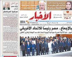 تقرأ في «الأخبار» غدًا.. قمة ثلاثية مصرية سودانية إثيوبية