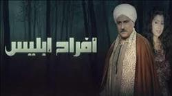 مجدي صابر ينتهي من كتابة 10 حلقات من «أفراح أبليس3»