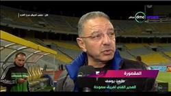 فيديو..طلعت يوسف: راضي على النتيجة.. ودجلة فريق عنيد