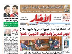 «أخبار» الثلاثاء| الرئيس للمصريين والسودانيين والإثيوبيين: اطمئنوا