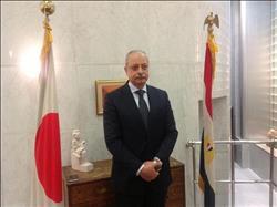 سفير مصر بطوكيو: اليابان تفخر بالمشاركة في «المتحف الكبير» وخطوات واسعة لاستعادة السياحة
