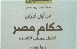الكتاب الذهبي لروز اليوسف يعود للصدور بـ«حكام مصر.. كشف حساب 80 سنة»