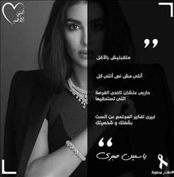 فنانات تواجهن التحرش برسالة «حقك محفوظ».. صور