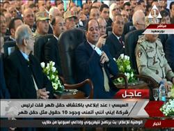 حقل ظهر | فيديو..الرئيس السيسي للشباب: «لا تكونوا أداة لهدم بلدكم»
