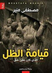 مصطفى منير يحتفل بـ«قيامة الظل» بمعرض الكتاب السبت المقبل