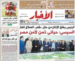 أخبار الخميس| السيسي: حياتي ثمن لأمن مصر