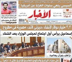 «أخبار» الجمعة| نقل مقرات الرئاسة والحكومة للعاصمة الإدارية خلال 18 شهراً