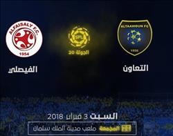اليوم.. التعاون يواجه الفيصلي في الدوري السعودي