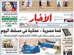 قمة «مصرية- عمانية» في مسقط «الأحد»