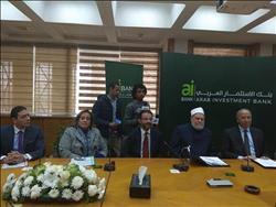«مصر الخير» توقع برتوكول تعاون مع «الاستثمار العربي» |صور